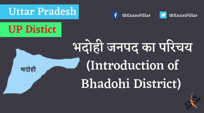 Bhadohi District of Uttar Pradesh (U.P.)