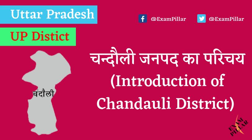 Chandauli District of Uttar Pradesh (U.P.)