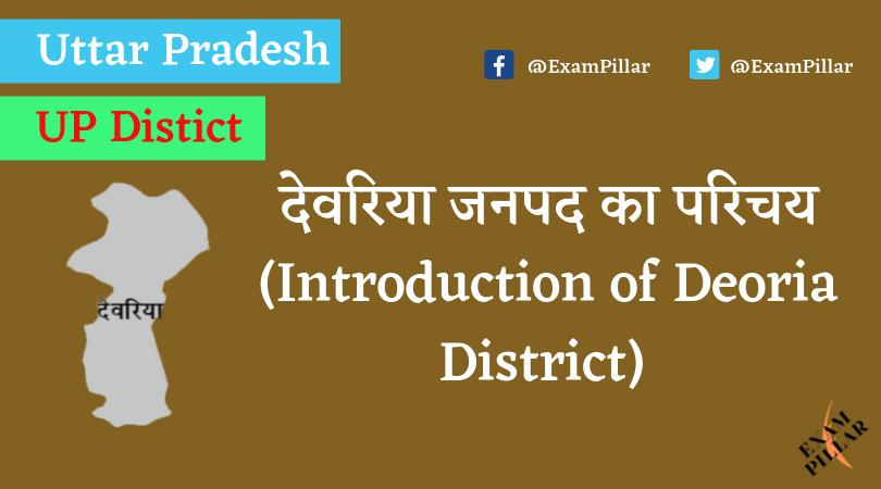 Deoria District of Uttar Pradesh (U.P.)