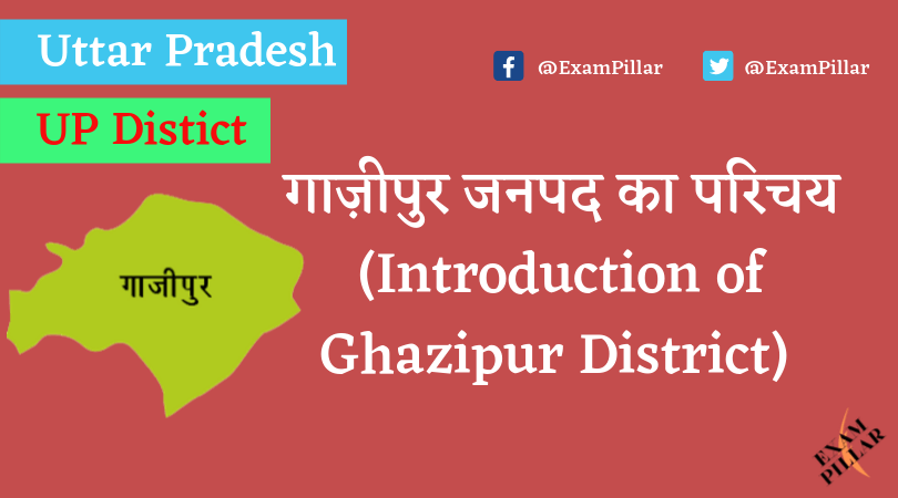 Ghazipur District of Uttar Pradesh (U.P.)