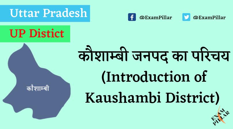 Kaushambi District of Uttar Pradesh (U.P.)