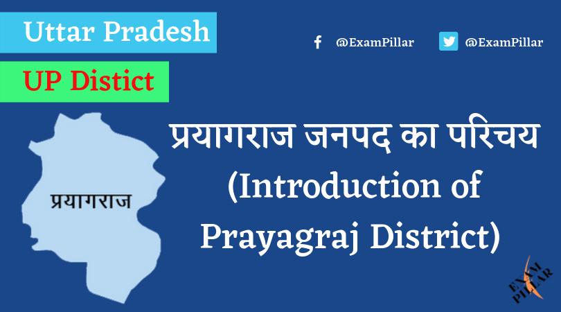 Prayagraj District of Uttar Pradesh (U.P.)