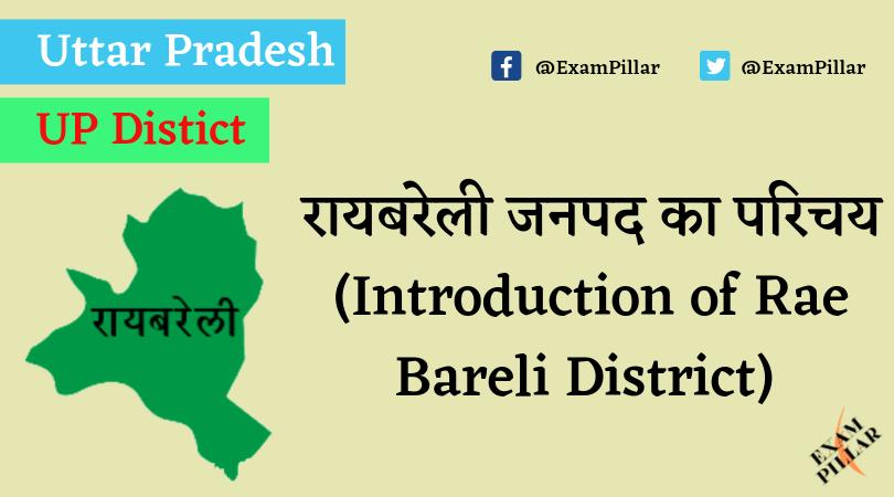 Rae Bareli District of Uttar Pradesh (U.P.)