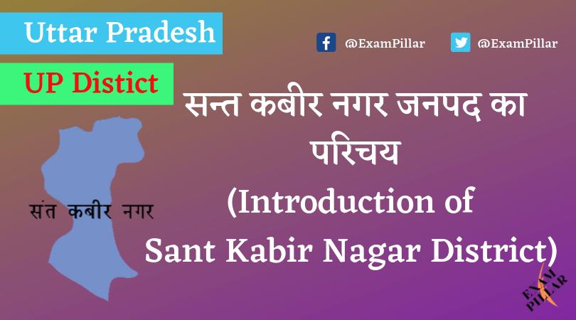 Sant Kabir Nagar District of Uttar Pradesh (U.P.)