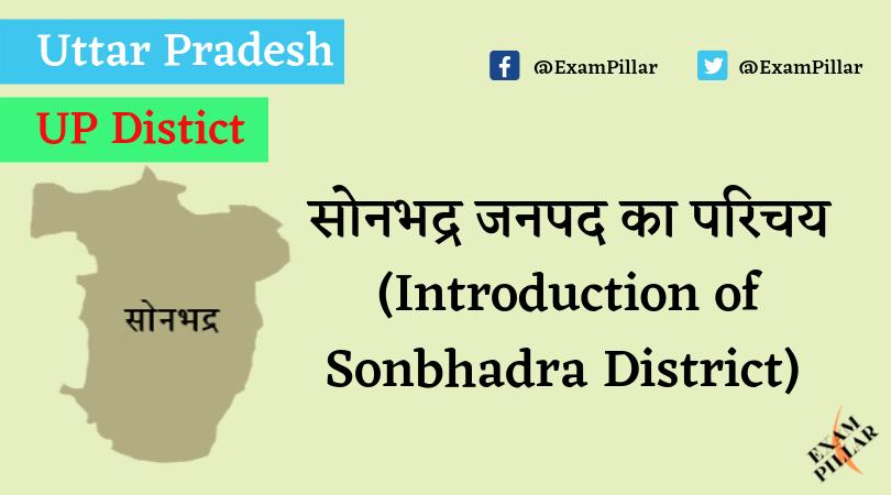 Sonbhadra District of Uttar Pradesh (U.P.)