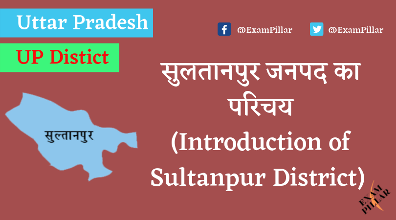 Sultanpur District of Uttar Pradesh (U.P.)