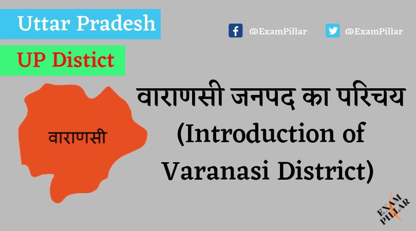 Varanasi District of Uttar Pradesh (U.P.)