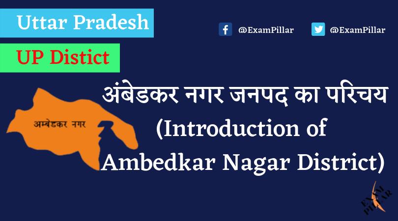 Ambedkar Nagar District of Uttar Pradesh (U.P.)