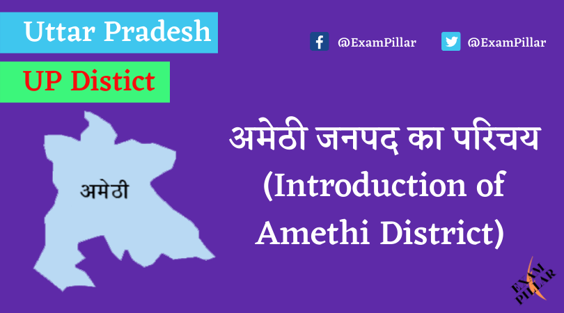 Amethi District of Uttar Pradesh (U.P.)
