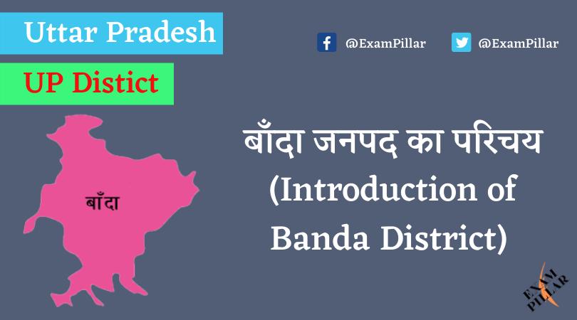 Banda District of Uttar Pradesh (U.P.)