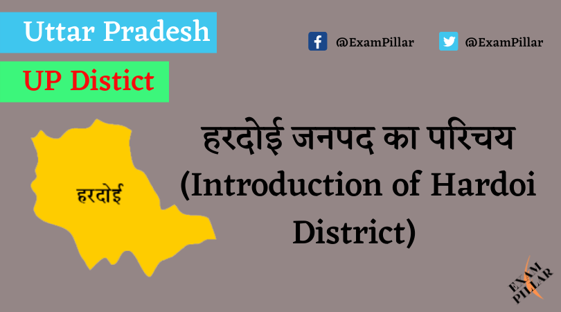 Hardoi District of Uttar Pradesh (U.P.)