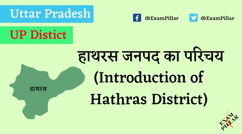Hathras District of Uttar Pradesh (U.P.)