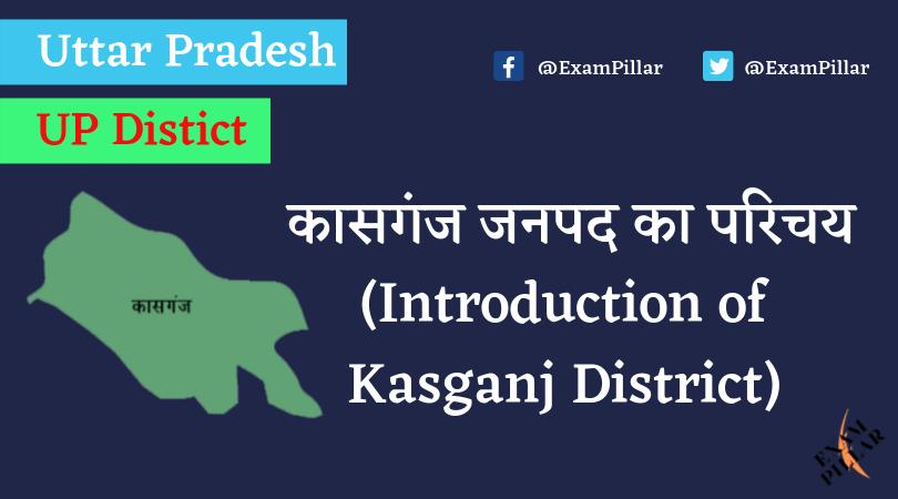 Kasganj District of Uttar Pradesh (U.P.)