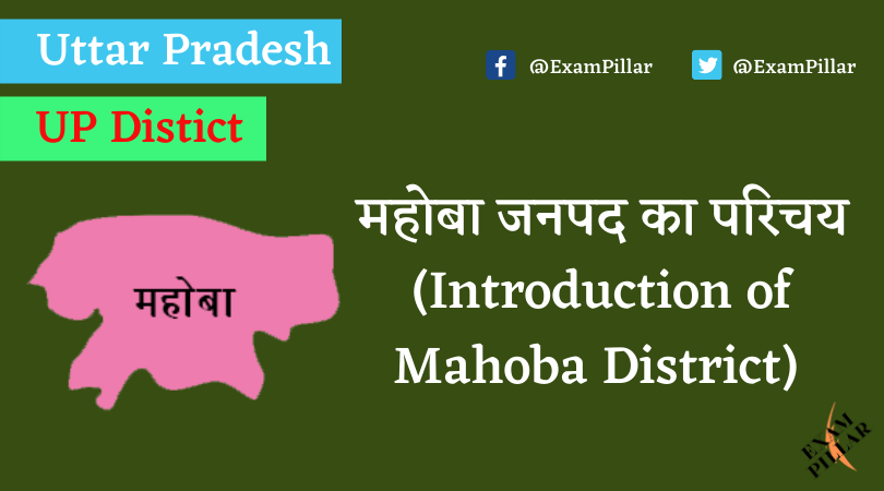 Mahoba District of Uttar Pradesh (U.P.)
