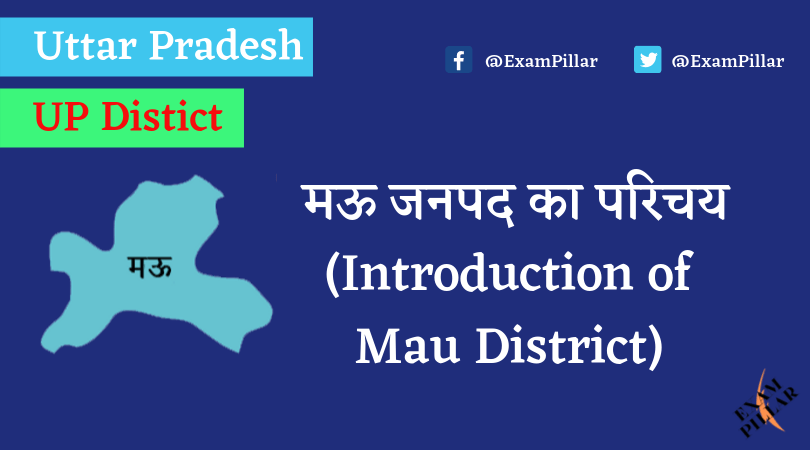 Mau District of Uttar Pradesh (U.P.)