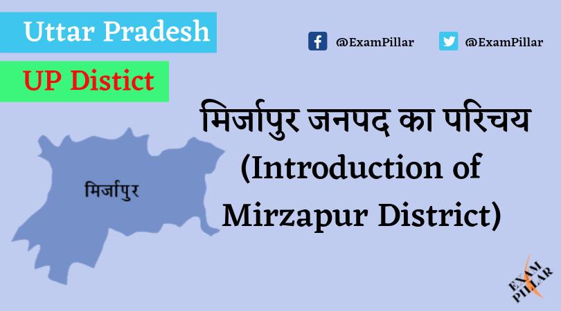 Mirzapur District of Uttar Pradesh (U.P.)