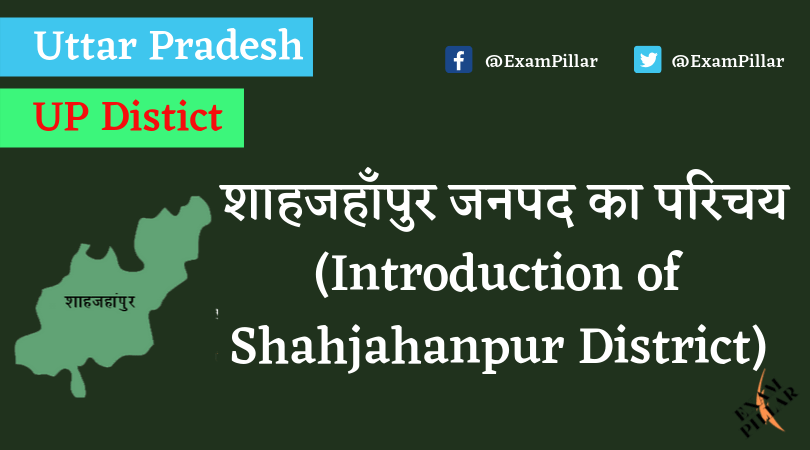 Shahjahanpur District of Uttar Pradesh (U.P.)