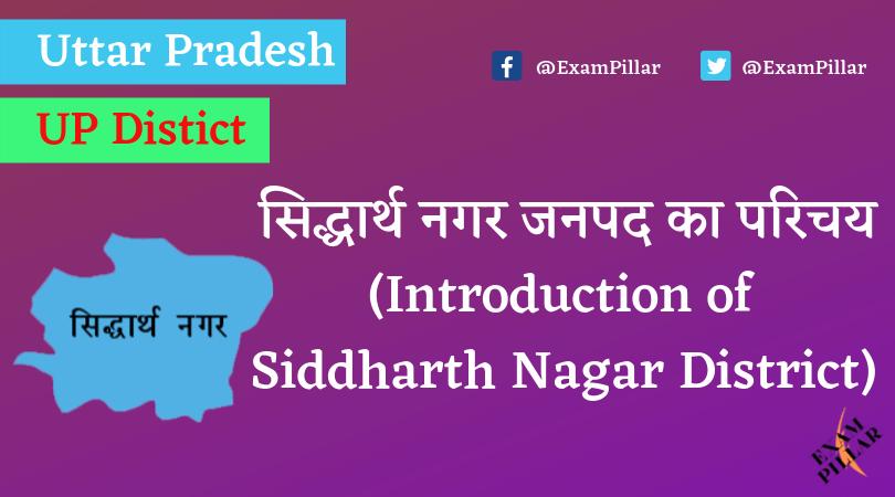 Siddharth Nagar District of Uttar Pradesh (U.P.)