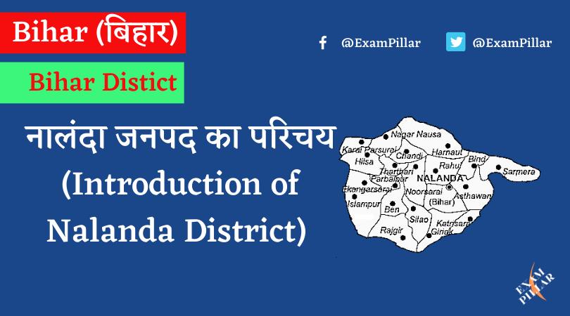 Nalanda District of Bihar