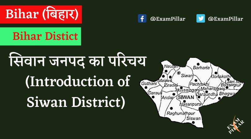 Siwan District of Bihar