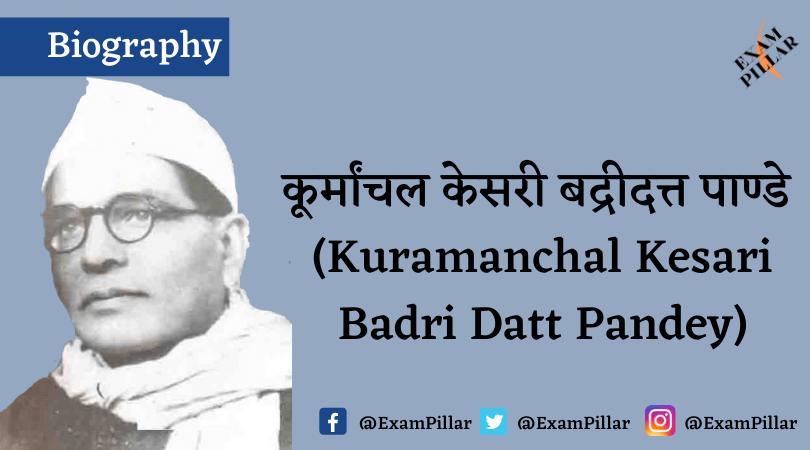 Biography of Kuramanchal Kesari Badri Datt Pandey