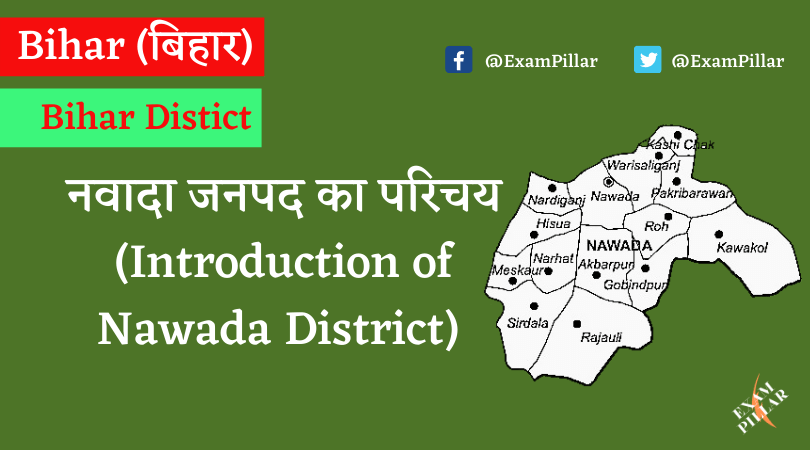 Introduction of Nawada District