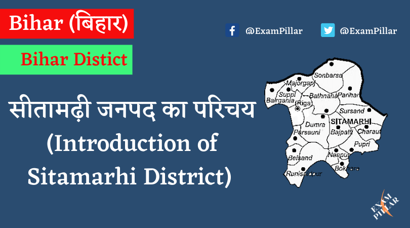 Introduction of Sitamarhi District