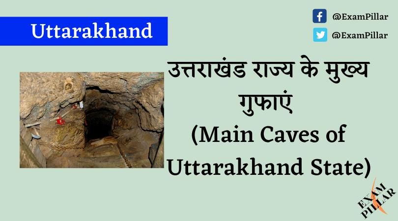 Main Caves of Uttarakhand State