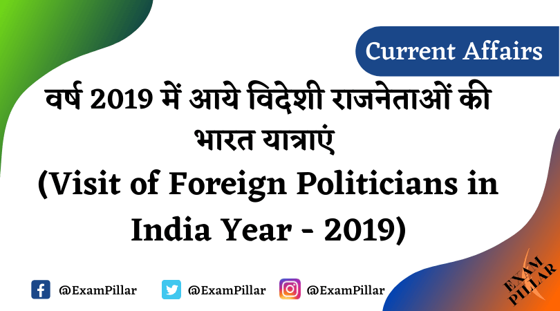 Visit of Foreign Politicians in India Year - 2019