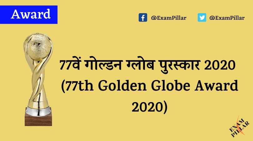 77th Golden Globes Awards 2020 Winners List