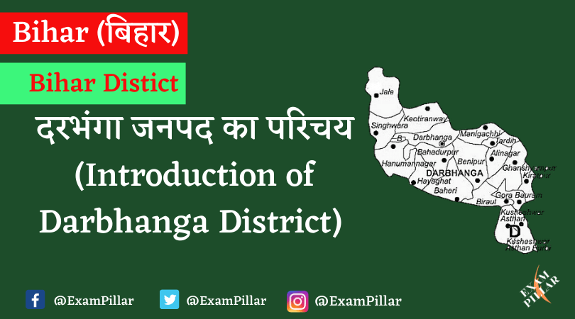 Introduction of Darbhanga District