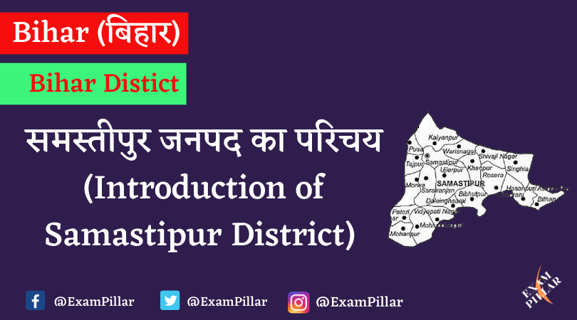 Introduction of Samastipur District