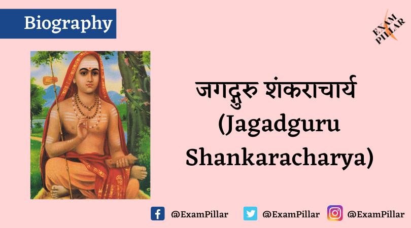 Biography of Jagadguru Shankaracharya