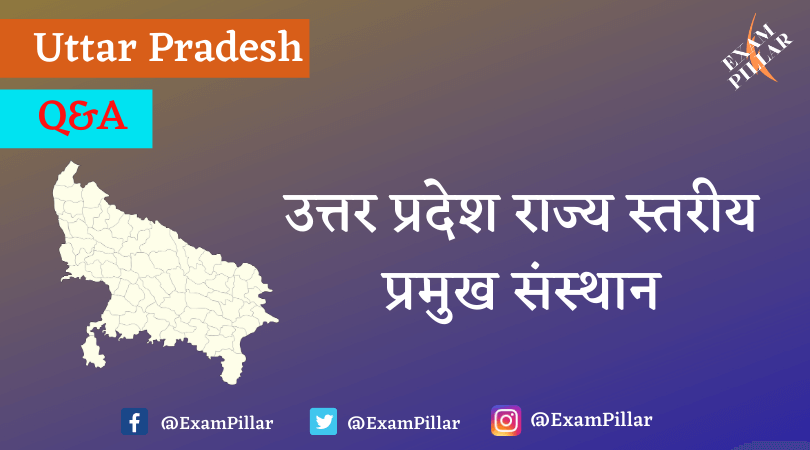 Uttar Pradesh state level premier institute