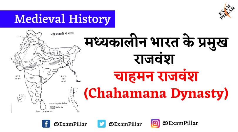 Chahamana Dynasty