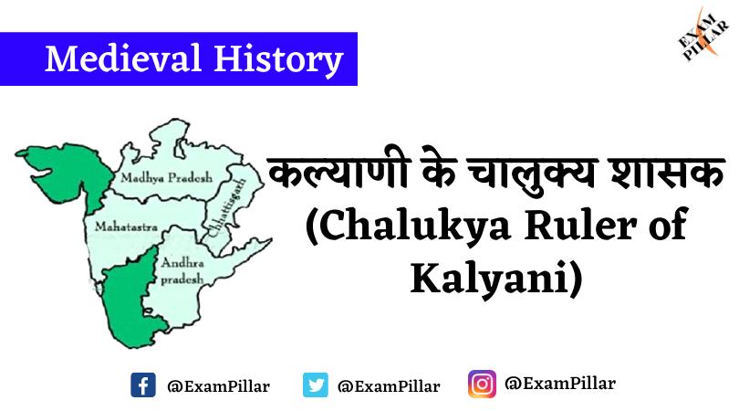 Chalukya Ruler of Kalyani
