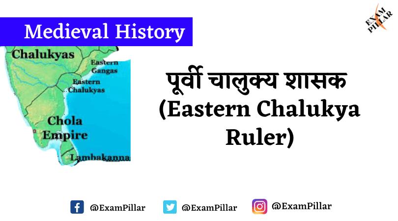 Eastern Chalukya Ruler
