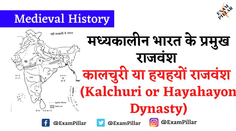 Kalchuri or Hayahayon Dynasty