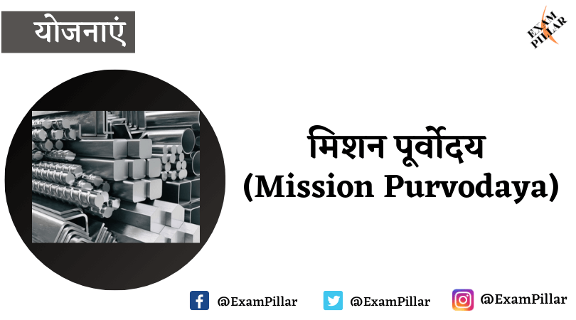 Mission Purvodaya