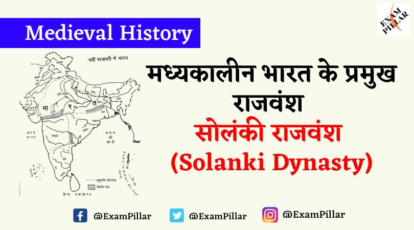 Solanki Dynasty