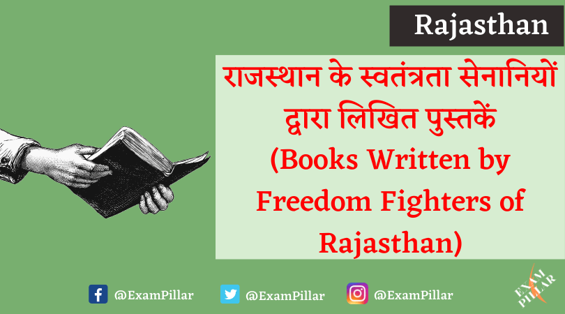 Books Written by Freedom Fighters of Rajasthan