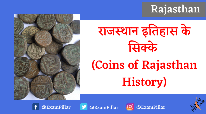 Coins of Rajasthan History