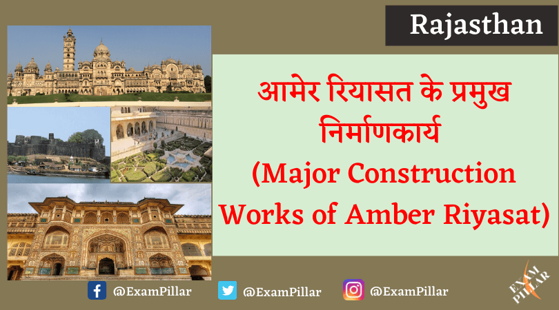 Major Construction Works of Amber Riyasat