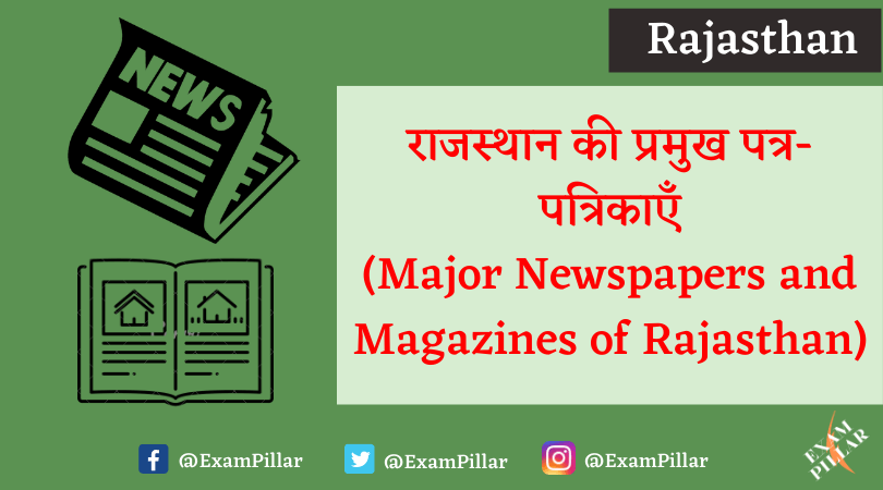 Major Newspapers and Magazines of Rajasthan