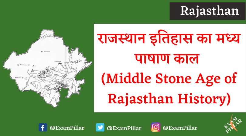 Middle Stone Age of Rajasthan History