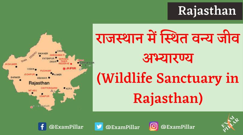 Wildlife Sanctuary in Rajasthan