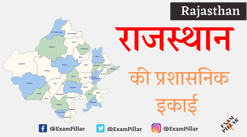 Administrative Unit of Rajasthan