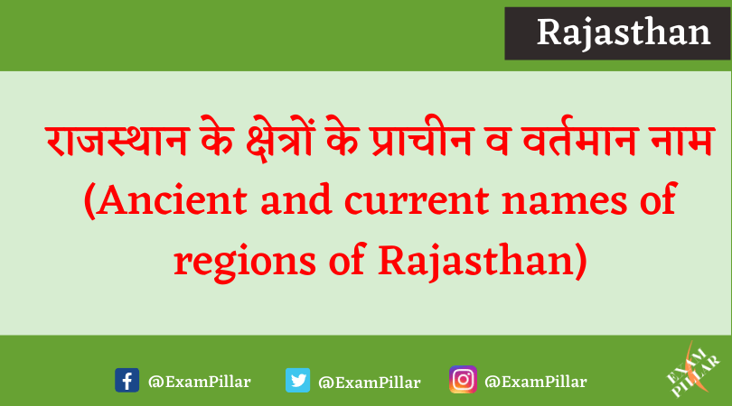 Ancient and current names of regions of Rajasthan
