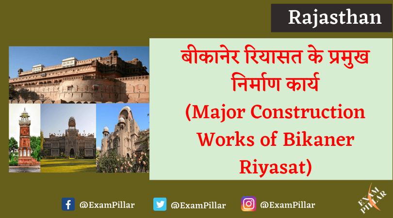 Major Construction Works of Bikaner Riyasat