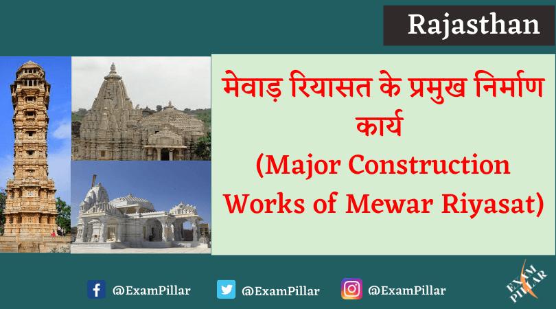 Major Construction Works of Mewar Riyasat